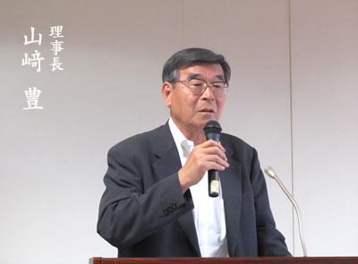 理事長 山崎豊